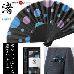 poke扇・渚・ポケットに入るミニ扇子&ポケットチーフのセット