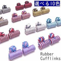 全10色  シリンダー ゴムカフス ラバーカフス カフリンクス カフスボタン