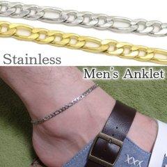 ステンレス製 アンクレット 全2色 フィガロチェーン メンズ 男性用