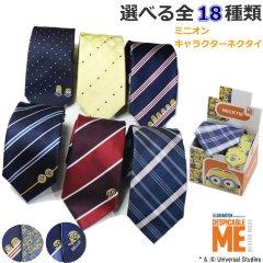 Minion ミニオン 全18種 キャラクター ネクタイ