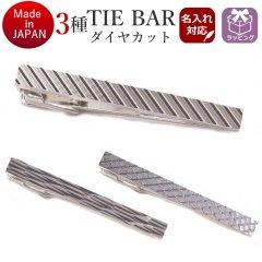名入れ刻印サービス対象 日本製 3種 ダイヤカット タイピン ネクタイピン