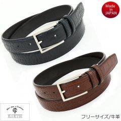クロコ型押 ベルト ビジネス メンズ メンズ 黒 牛革 30mm フリー 日本製 KIETH