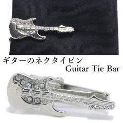 シルバー 小さめ ギター タイピン ネクタイピン