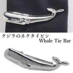 シルバー クジラ 鯨タイピン ネクタイピン
