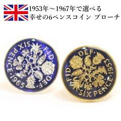 [取寄品]エリザベス2世 6ペンス コイン 1953〜1967年 エナメル ラペルピン ブローチ
