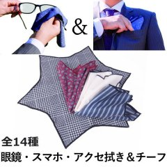全11種 メガネ スマホ タブレット 貴金属も拭ける 眼鏡拭き ポケットチーフ