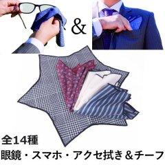 全14種 メガネ スマホ タブレット 貴金属も拭ける 眼鏡拭き ポケットチーフ