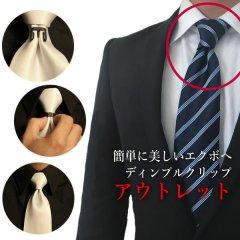 [アウトレット]ディンプルクリップ ネクタイの結び目を立体的に