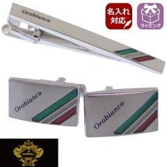 名入れ刻印サービス対象 Orobianco オロビアンコ タイピンセット カフスセット イタリアンカラー ORT5015A ORC8015A ブランド