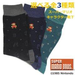 スーパー マリオ ブラザーズ 全3色 キャラクター 靴下 ソックス