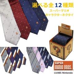 スーパー マリオ ブラザーズ 全12種 キャラクター ネクタイ