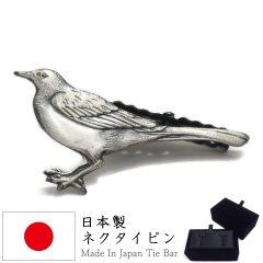セキレイ せきれい 鳥 トリ 面白 おもしろ オモシロ ユニーク アンティーク調 タイピン ネクタイピン