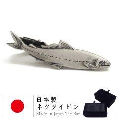 魚 鮎 面白 おもしろ オモシロ ユニーク アンティーク調 タイピン ネクタイピン