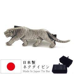 トラ 虎 とら 迫力満点 面白 おもしろ オモシロ ユニーク アンティーク調 タイピン ネクタイピン
