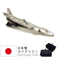 ボンバルディア CS300 飛行機 ひこうき 乗り物 面白 おもしろ オモシロ ユニーク アンティーク調 タイピン ネクタイピン