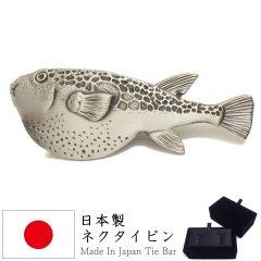 トラフグ タイピン とらふぐ 魚 面白 おもしろ オモシロ ユニーク アンティーク調 タイピン ネクタイピン