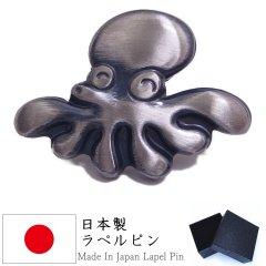 にっこりスマイル タコ たこ 蛸 可愛い アンティーク調 ラペルピン ブローチ