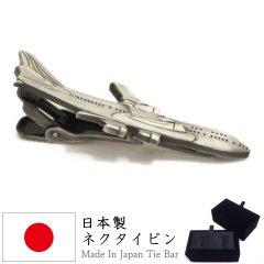 ジャンボジェット 飛行機 ひこうき 面白 おもしろ オモシロ ユニーク アンティーク調 タイピン ネクタイピン
