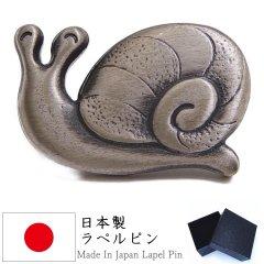 やさしい笑顔 カタツムリ かたつむり 蝸牛 可愛い アンティーク調 ラペルピン ブローチ