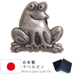 くりっとおめめ カエル かえる 蛙 可愛い ユニーク アンティーク調 ラペルピン ブローチ