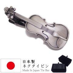 バイオリン 楽器 面白 おもしろ オモシロ ユニーク アンティーク調 タイピン ネクタイピン