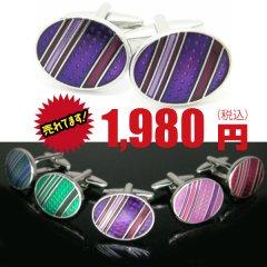 全5色・OvalLineカラフルエナメルのカフス(カフリンクス/カフスボタン)
