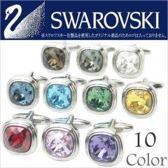全10色・ブリリアントカット・スワロフスキーのカフス(カフリンクス/カフスボタン)