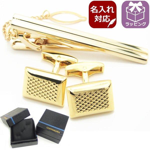 Diamanteダイヤ柄が輝くカフスと艶やかラインのタイピン・ゴールドのカフスセット(タイピンセット)