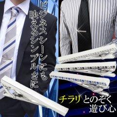 全3色・不意打ちキラリ☆サイドストーンのタイピン(ネクタイピン)
