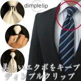 ディンプルクリップ◆ネクタイの結び目を立体的に◆お洒落の裏技