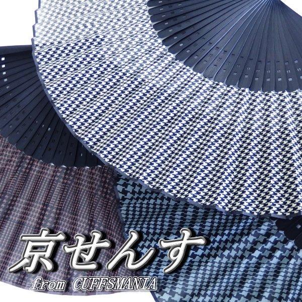 全3色・紳士用扇子◆千鳥格子の京せんす・差し袋付