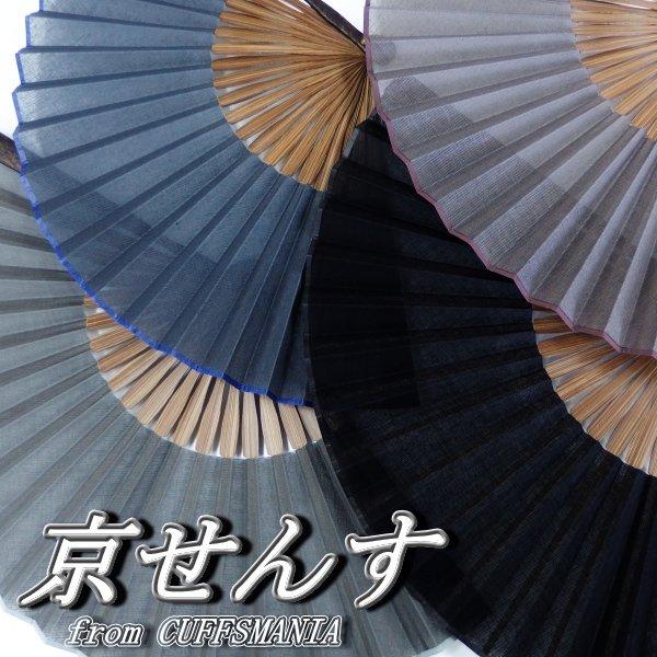 全4色・紳士用扇子◆合皮巻の京せんす・差し袋付