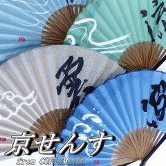 全4種・紳士用扇子◆文字紗型の京せんす・差し袋付