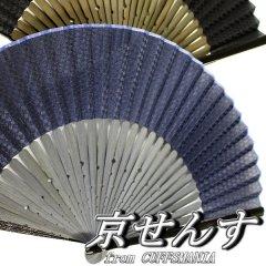 全2色・紳士用扇子◆ジャガード・市松の京せんす・差し袋付