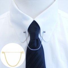 全2種・チェーン付・ピンホールシャツ用カラーバー/カラーピン