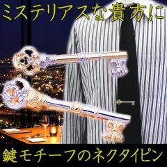全2色・ストーンもキラリ・秘密の鍵モチーフのタイピン(ネクタイピン)