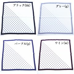 全4色・1枚で6パターン以上楽しめるポケットチーフ・ドット・ホワイト・シルク100%・ポケットスクウェア