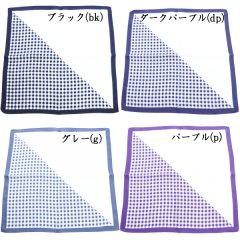 全4色・1枚で6パターン以上楽しめるポケットチーフ・チェック・白・シルク100%ポケットスクウェア