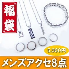 <img class='new_mark_img1' src='https://img.shop-pro.jp/img/new/icons25.gif' style='border:none;display:inline;margin:0px;padding:0px;width:auto;' />メンズアクセサリー福袋・豪華8点・男性用ペンダント・ネクタイリング・ブレスレット