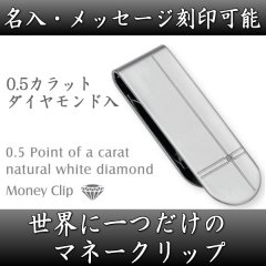 ダイヤモンド入・名入れ・刻印が無料で可能!名前・メッセージをデザインに!オンリーワンのマネークリップ