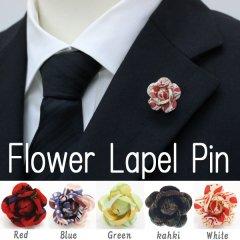 全5色・シンプルスーツを華やかにお花・フラワーのラペルピン(ピンブローチ)
