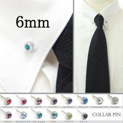 全14色6mmカラーストーン・ピンホールシャツ用カラーバー/カラーピン
