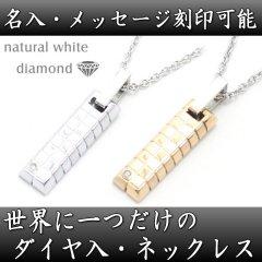 ダイヤモンド入・名入れ・刻印が無料で可能!名前・メッセージをデザインに!オンリーワンのネックレス(ペンダント)