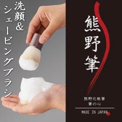 毎日の男の肌のお手入れに熊野筆・メンズシェービングブラシ・化粧筆・筆の心・洗顔ブラシ