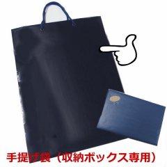 収納ボックス&シャツ用・手提げバッグ