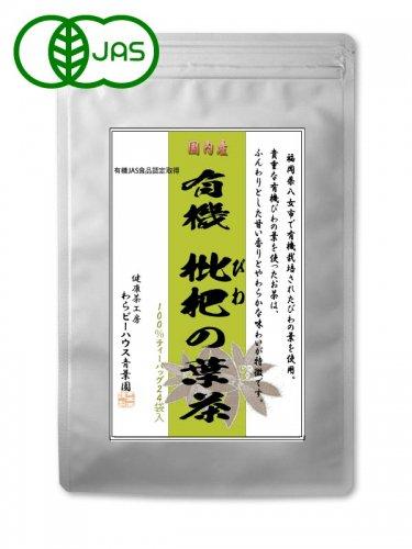 国内産 有機枇杷の葉茶 100%ティーバッグ 3g×24P