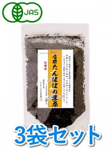 国内産 有機たんぽぽの葉茶 お茶味 100%茶葉 70g 3袋セット