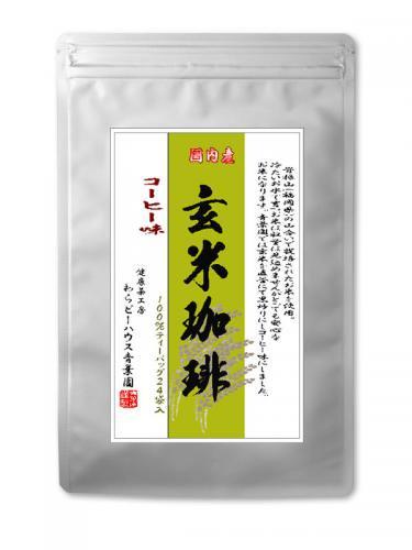 国内産 玄米珈琲 100%ティーバッグ 5g×24P