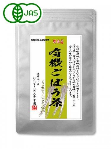 国内産 有機ごぼう茶 100%ティーバッグ 2g×24P