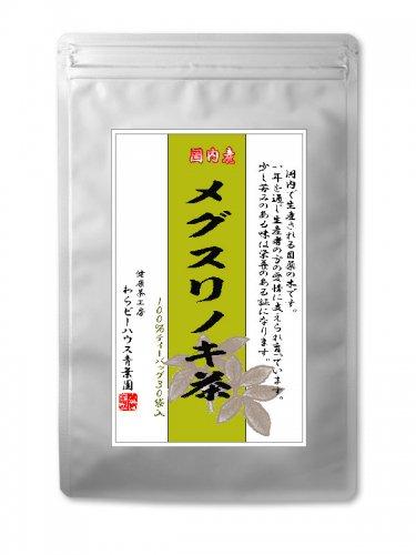 国内産 メグスリノキ茶 100%ティーバッグ 3g×30P